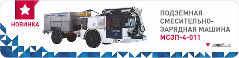 Смесительно-зарядная машина МСЗУ-15-НП-К для приготовления тяжелого ANFO